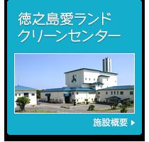徳之島愛ランドクリーンセンター