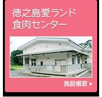 徳之島愛ランド食肉センター